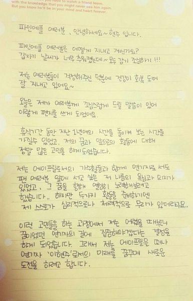 april-hyunjoo-lettre