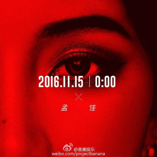 meng-jia-debut